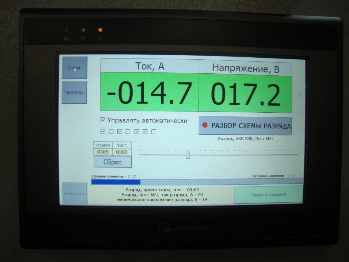 Установка для заряда-разряда аккумуляторных батарей ДАМВ ЗРУ-АБ. Процесс зарядки