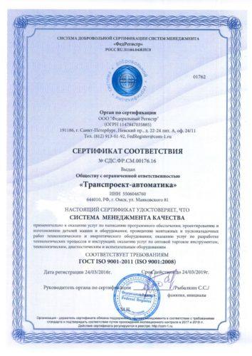 Настоящий сертификат удостоверяет, что система менеджмента и качества соответствует требованиям