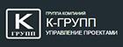 """Группа компаний """"К-групп"""" - партнёр ООО """"Транспроект - автоматика"""""""